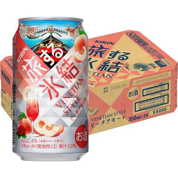 キリン 旅する氷結 ピーチアモーレ24缶