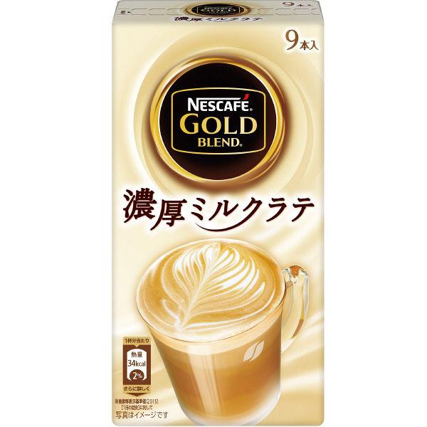 ゴールドブレンド 濃厚ミルクラテ 9本