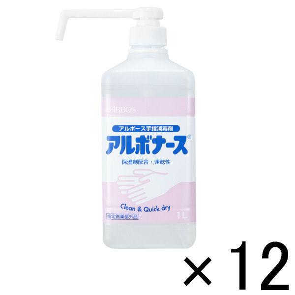 手指消毒剤 アルボナース 1L×12本