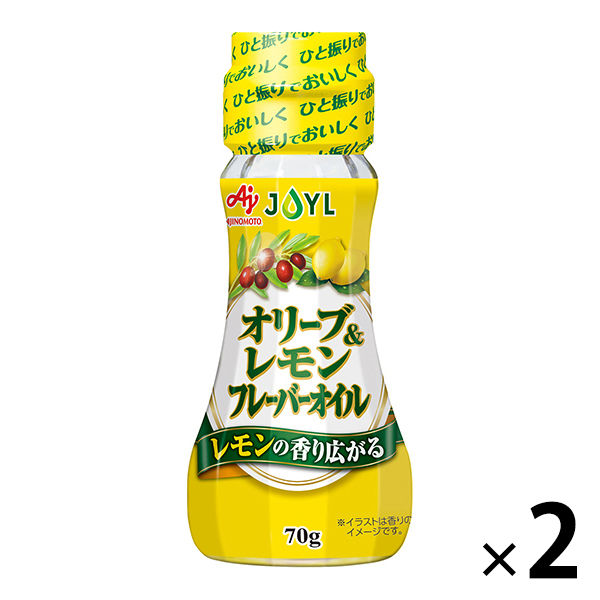 オリーブ&レモンフレーバーオイル2本