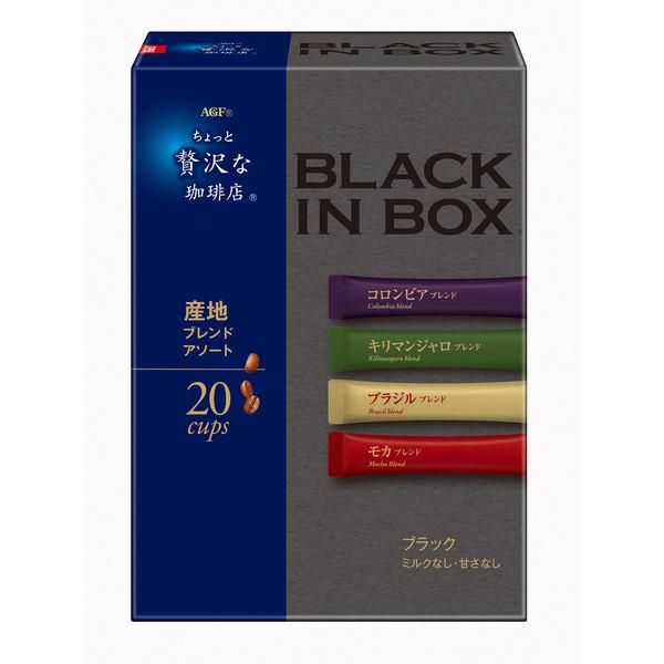 ブラックインボックス アソート 20本