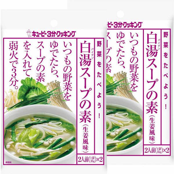 キユーピー白湯スープの素(生姜風味)2個
