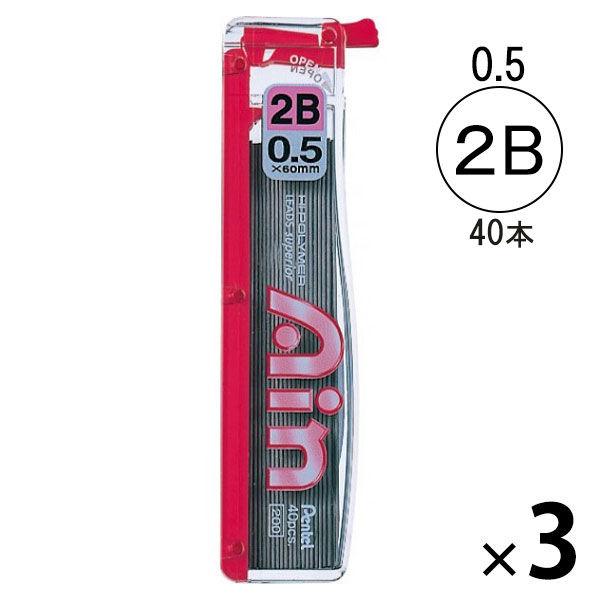 シャープ芯0.5 2B アイン 3個