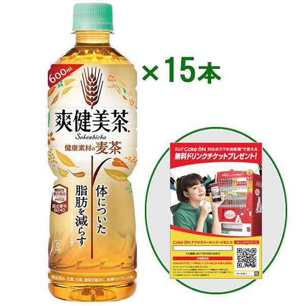 健康素材の麦茶15本 +ドリンクチケット