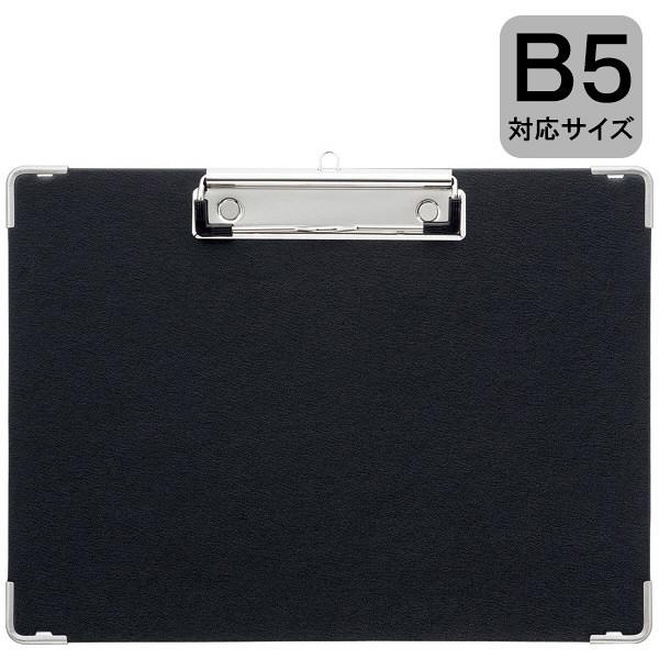 クリップボード B5ヨコ 10枚 黒 バインダー 用箋挟 ハピラ