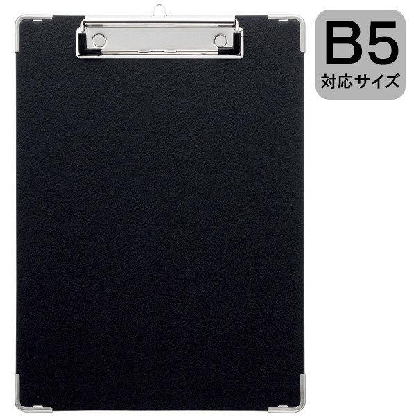 クリップボード B5タテ 10枚 黒 バインダー 用箋挟 ハピラ