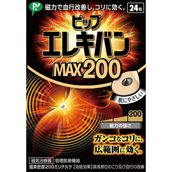 ピップエレキバンMAX200