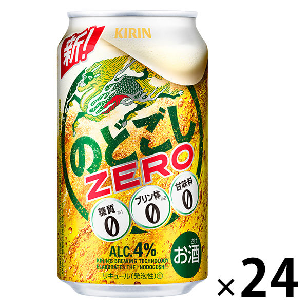 キリン のどごし ZERO 350ml