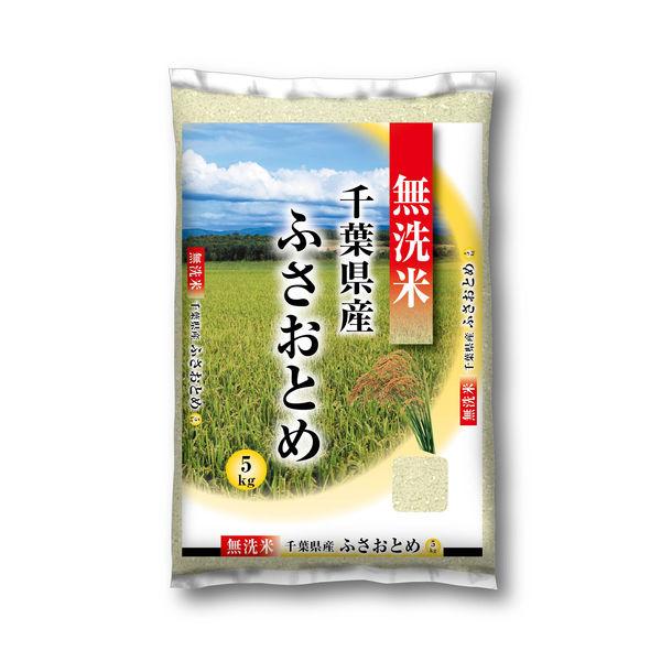 【無洗米】千葉県産ふさおとめ 30年産