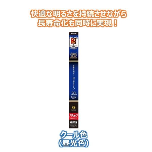 パナソニック 直管パルックプレ蛍光灯 20形 クール色 FL20SSECW18H2KF 1箱(2本入)