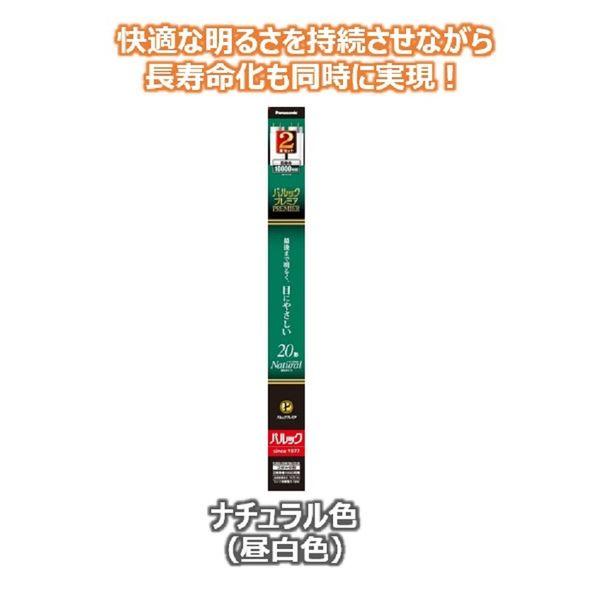 パナソニック 直管パルックプレ蛍光灯 20形 ナチュラル色 FL20SSENW18H2KF 1箱(2本入)