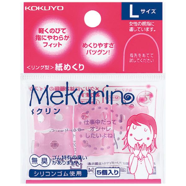 紙めくり メクリン L ピンク 5個
