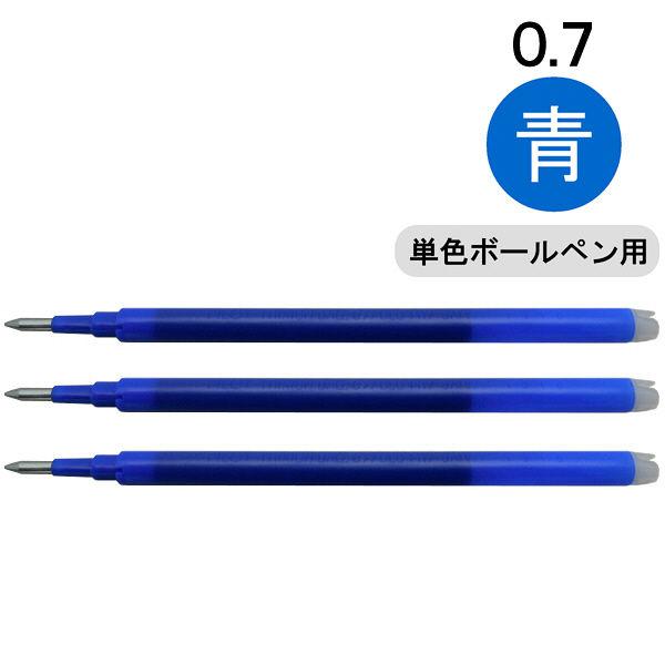 フリクション替芯 単色用0.7 青 3本