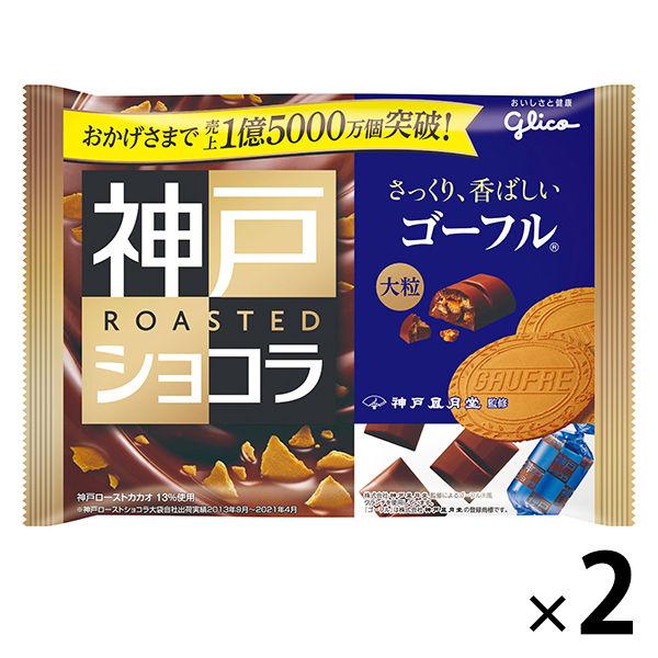 神戸ローストショコラ ゴーフレットチョコ
