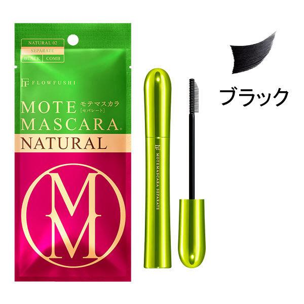 モテマスカラ NATURAL 2