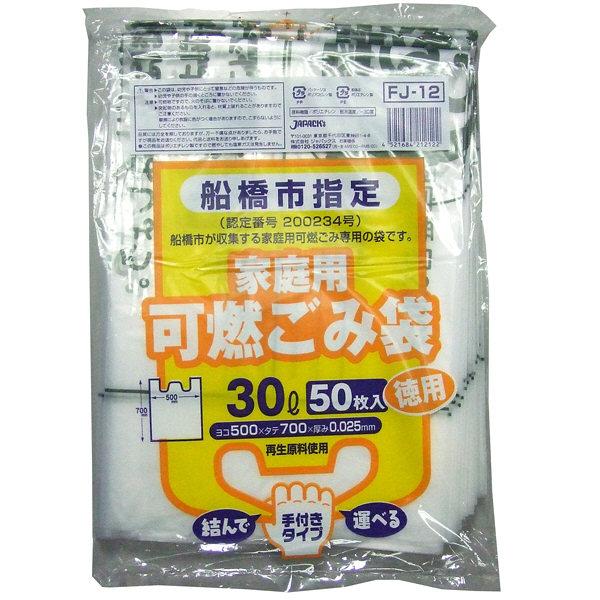 ジャパックス 船橋市指定ゴミ袋 可燃用 30L FJ-12 1袋(50枚入)