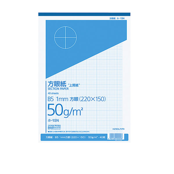 方眼用紙B5 ブルー刷1mm方眼 40枚
