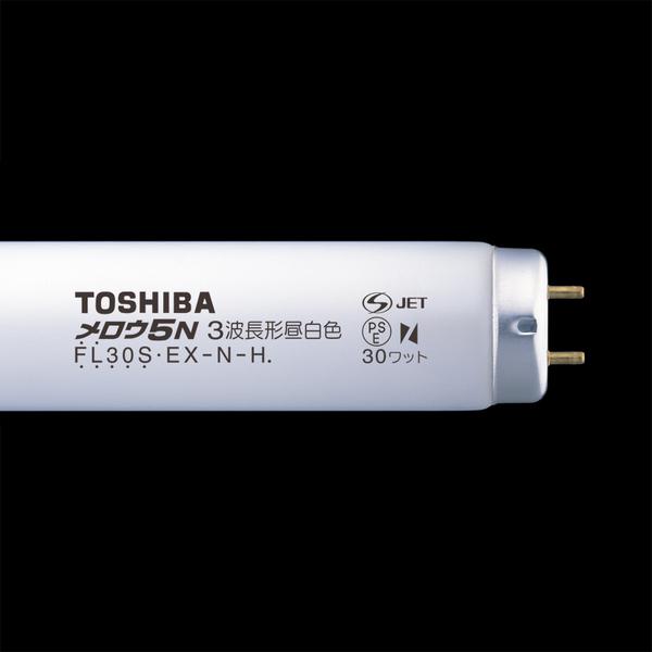 東芝ライテック 3波長蛍光ランプ グロースターター形 FL30SEX-N-H 1箱(25本入)