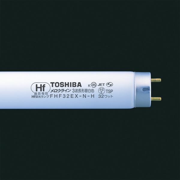 東芝ライテック 高周波点灯専用形(Hf)蛍光ランプ メロウラインHf32W形 昼白色 FHF32EX-N-H 10P 1箱(10本入)