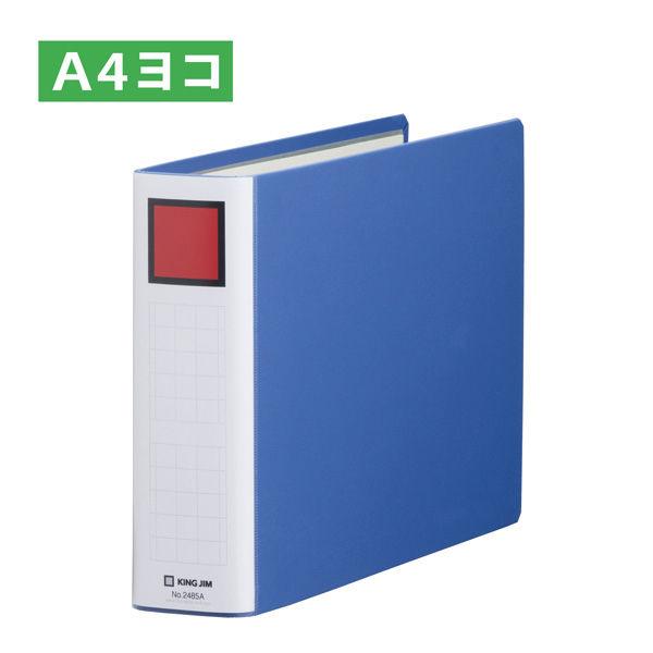 キングファイル スーパードッチ 脱着イージー A4ヨコ とじ厚50mm 青 キングジム 両開きパイプファイル 2485Aアオ