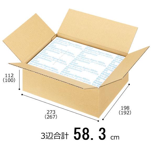 【底面B5】小型ダンボール B5×高さ112mm 1梱包(20枚入)