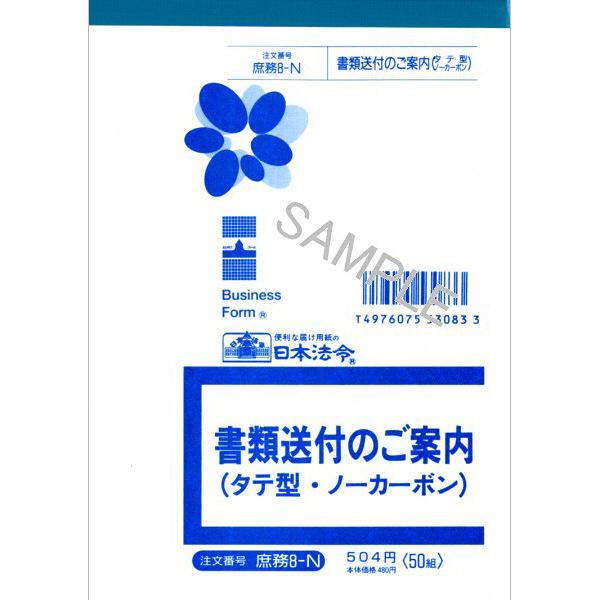 日本法令 法令様式/ビジネスフォーム 書類送付のご案内(タテ型) B6 50組 ノーカーボン・2枚複写 庶務8-N