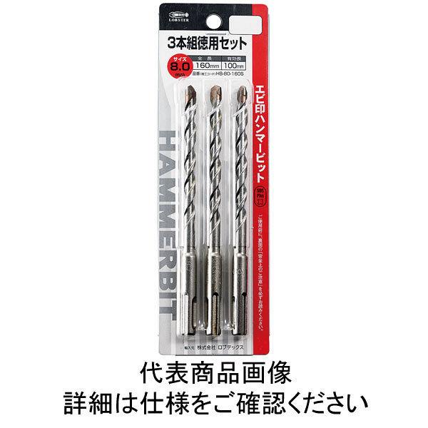 ロブテックス エビ ハンマービット 10.5X160mm 3本入り HB105160S 1セット(3本:3本入×1セット) 372ー1477 (直送品)