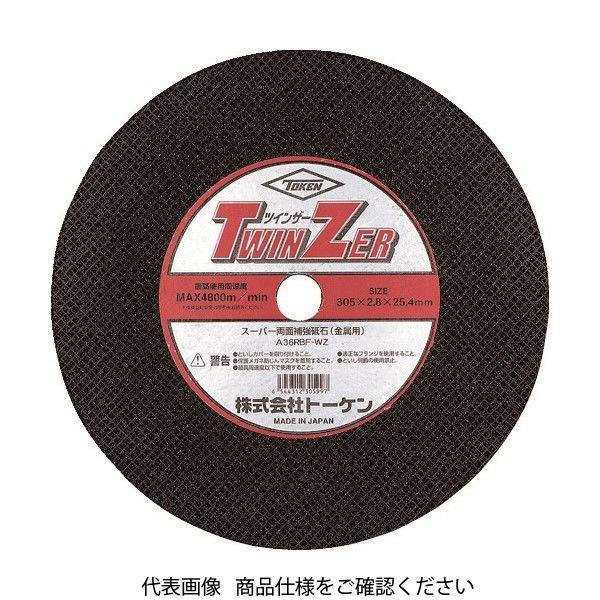 トーケン 切断砥石ツインザー 405 RA-405WZ 1セット(10枚) 215-1081 (直送品)