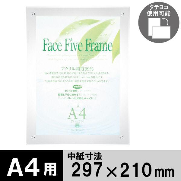 アートプリントジャパン フェイスファイブフレーム A4(外寸:347×260mm) クリア