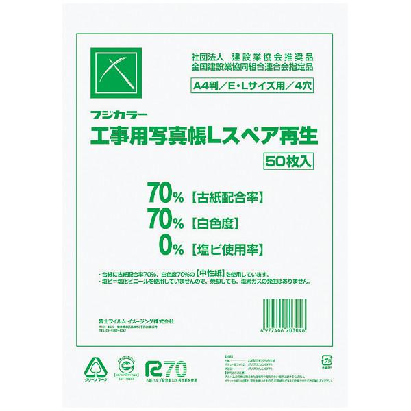 フジカラー工事用写真帳 A4スペア台紙 1パック(50枚入)