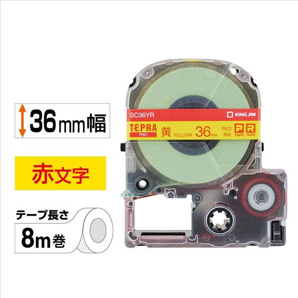 キングジム テプラ PROテープ 36mm カラーラベル 黄ラベル(赤文字) 1個 SC36YR