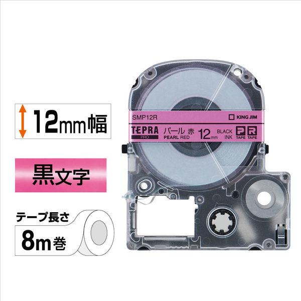 キングジム テプラ PROテープ 12mm カラーラベル パール 赤ラベル(黒文字) 1個 SMP12R