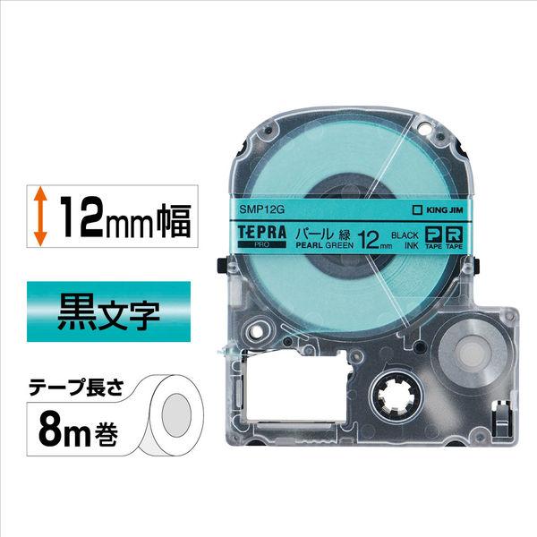 キングジム テプラ PROテープ 12mm カラーラベル パール 緑ラベル(黒文字) 1個 SMP12G