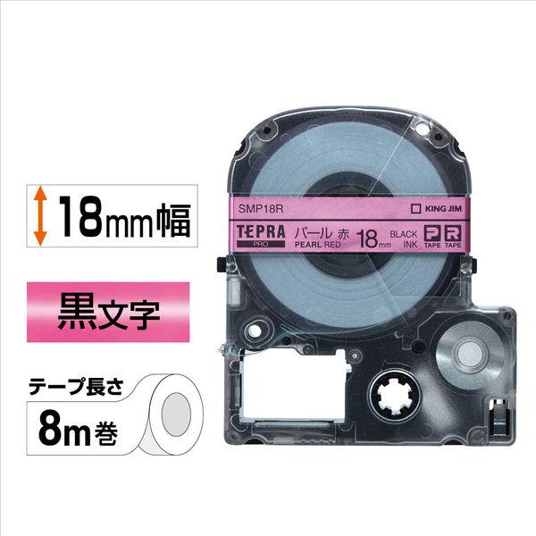 キングジム テプラ PROテープ 18mm カラーラベル パール 赤ラベル(黒文字) 1個 SMP18R