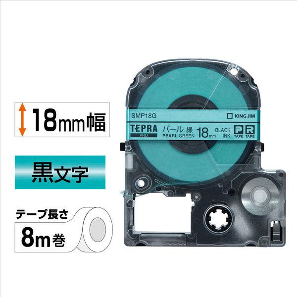 キングジム テプラ PROテープ 18mm カラーラベル パール 緑ラベル(黒文字) 1個 SMP18G