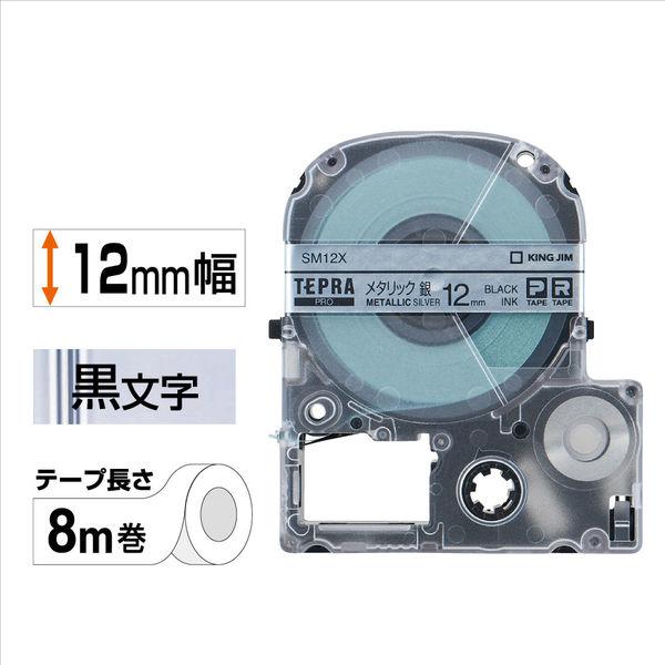PROテープ12mmメタリック銀 黒文字