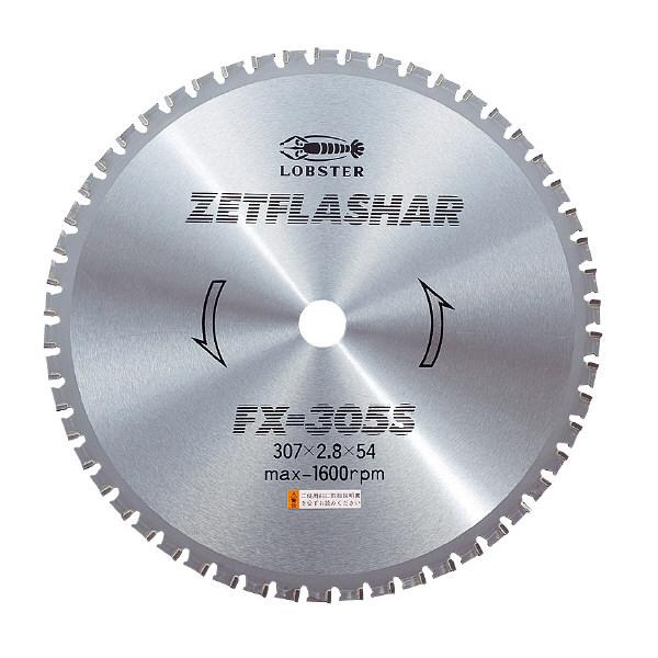 ロブテックス エビ ゼットフラッシャー 長寿名タイプ 307mm FX305S 1枚 123ー7802 (直送品)