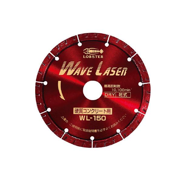 ロブテックス エビ ダイヤモンドホイール ウェブレーザー(乾式) 151mm WL150 1枚 213ー3601 (直送品)