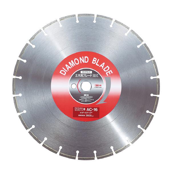 ロブテックス エビ ダイヤモンド土木用ブレード 16インチ AC16 1枚 124ー0005 (直送品)