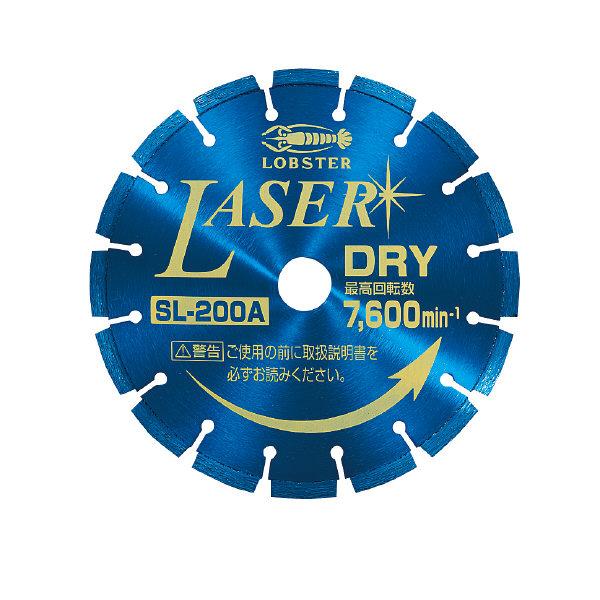 ロブテックス エビ ダイヤモンドホイール NEWレーザー(乾式) 205mm SL200A 1枚 399ー2357 (直送品)