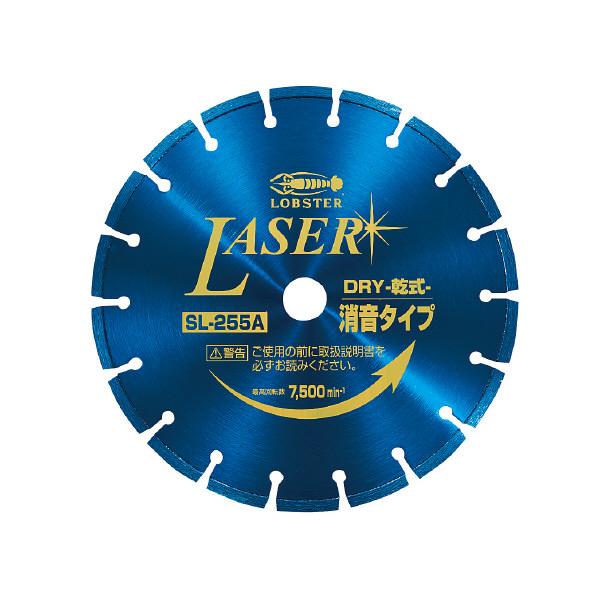 ロブテックス エビ ダイヤモンドホイール NEWレーザー(乾式) 255mm穴径25.4mm SL255A254  399ー2365 (直送品)