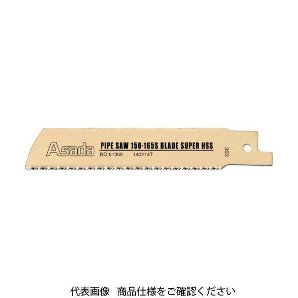 アサダ(ASADA) アサダ パイプソー165S用のこ刃 スーパーハイス 140×6山 61370 1セット(5本) 166-2775 (直送品)