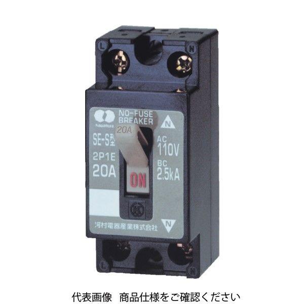 河村電器 分岐回路用ノーヒューズブレーカ SE 2P2E30S 1個 309-9466(直送品)