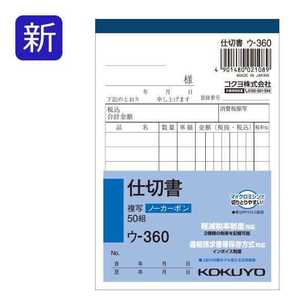 2枚複写 NC複写簿 1セット 8行 仕切書 B7タテ型 (ノーカーボン) 50組 コクヨ (10冊) ウ-360N