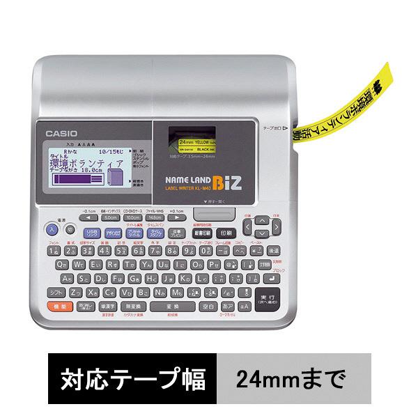 カシオ計算機 ネームランド NAMELAND BiZ KL-M40-CA