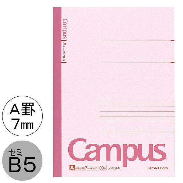 キャンパスノート セミB5 A罫100枚