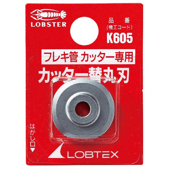 ロブテックス エビチューブカッター替丸刃(フレキ管用) K605 1枚 342ー6408 (直送品)