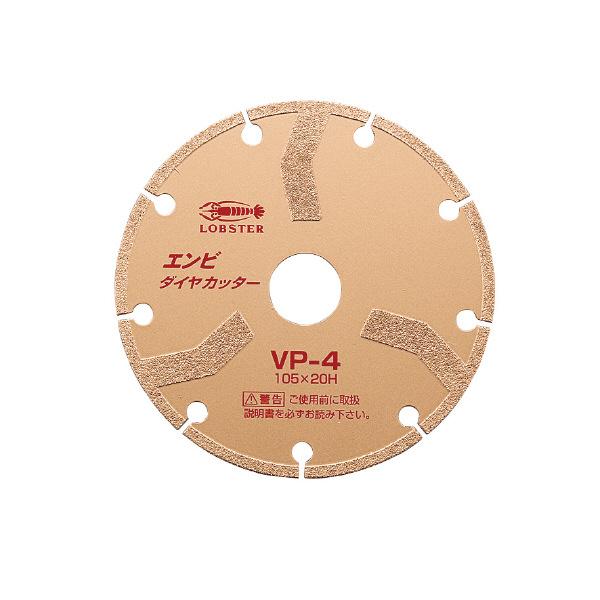 ロブテックス エビ エンビダイヤカッター(乾式) 105mm VP4 1枚 335ー9484 (直送品)