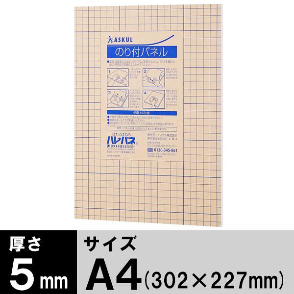 アスクル のり付パネル 厚さ5mm A4(302×227mm) 10枚
