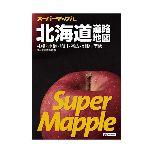スーパーマップル 北海道 昭文社